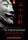 book036-stratagems